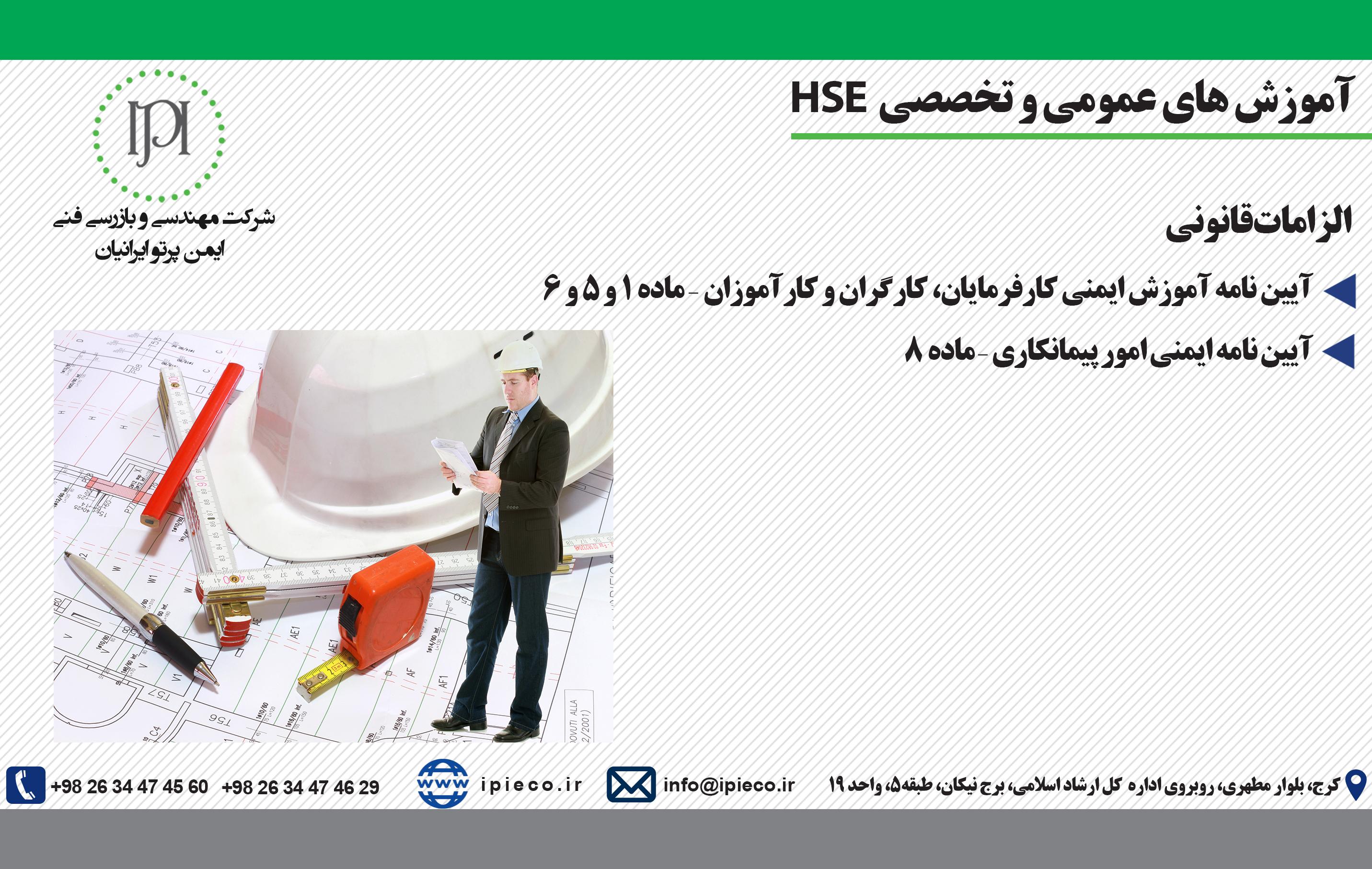 آموزش های ایمنی عمومی و آموزش تخصصی HSE