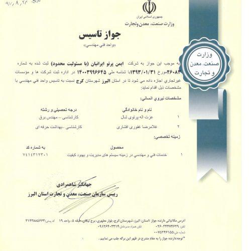 اخذ پروانه فنی مهندسی از وزارت صنعت، معدن و تجارت