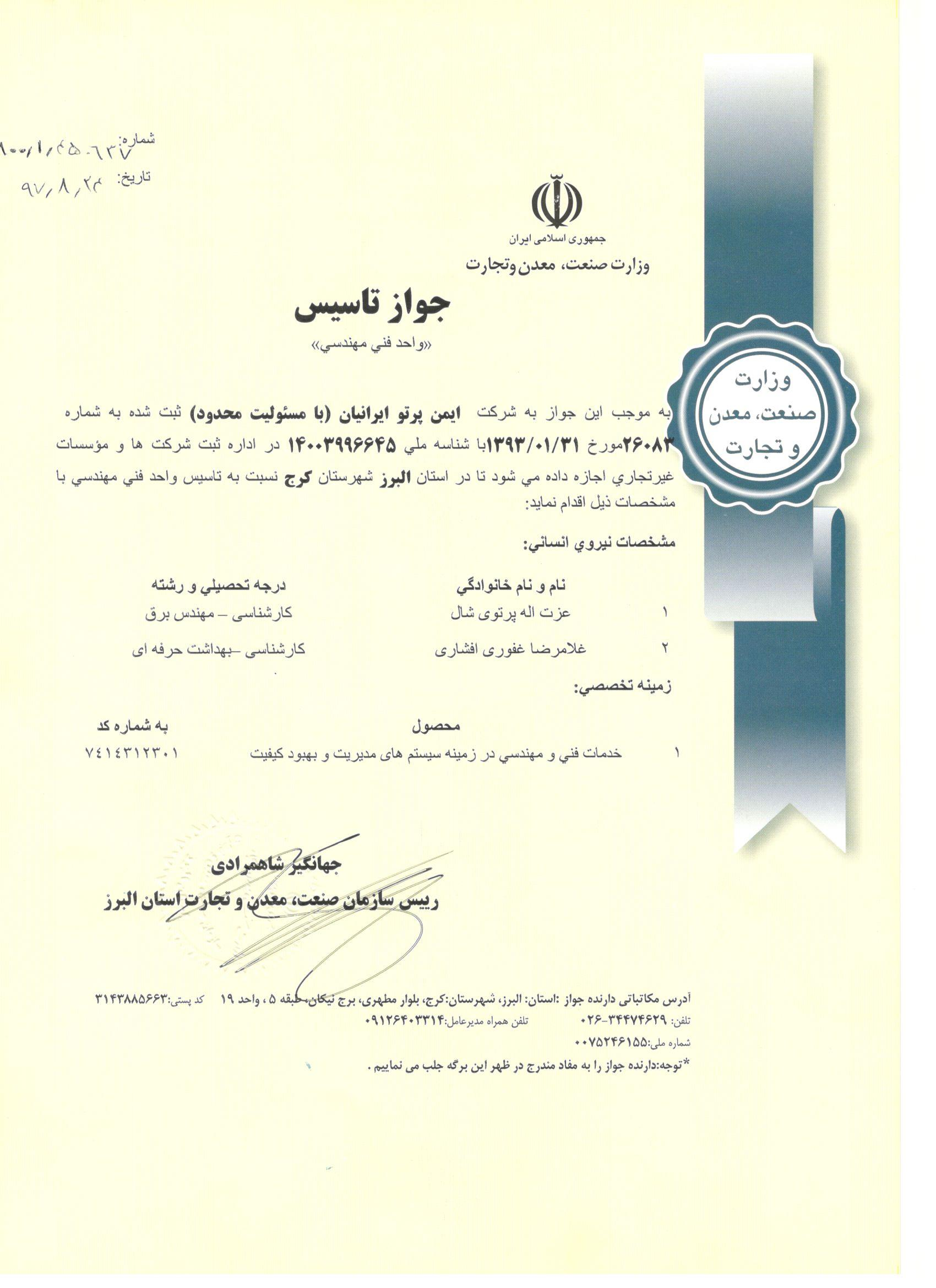 جواز تأسیس واحد فنی و مهندسی