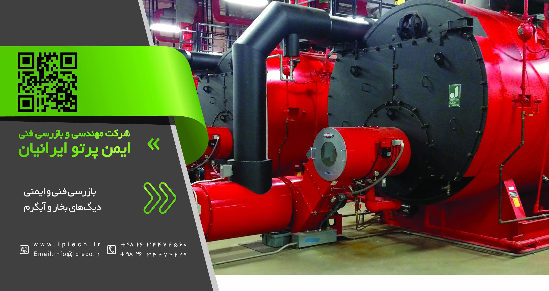 بازرسی فنی دیگ های بخار و ظروف تحت فشار