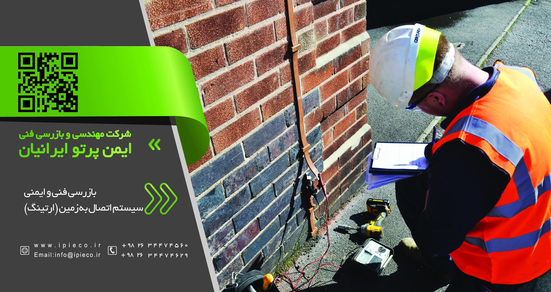 بازرسی فنی سیستم اتصال به زمین