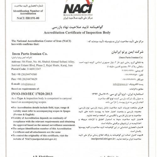 اخذ گواهینامه تایید صلاحیت نهاد بازرسی از مرکز ملی تأیید صلاحیت ایران